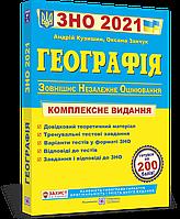 Комплексна підготовка з географії до ЗНО 2021