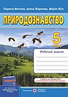 Робочий зошит з природознавства. 5 клас. (до підр. Ярошенко О.). Нова програма!