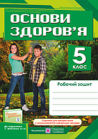 Робочий зошит. Основи здоров'я. 5 клас (До підручника Бойченко Т. Є.). Оновлена програма!