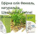 Ефірна олія Фенхель римський, натуральна, Швейцарія / Fennel Roman, фото 4