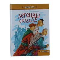 Книга А5 читаю сам: Легенды о казаках рус Талант 1580