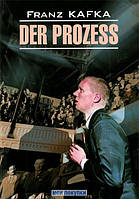 Кафка. Процесс немецкий, 978-5-9925-0671-6