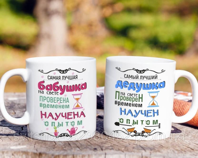 Парные чашки для бабушки и дедушки.