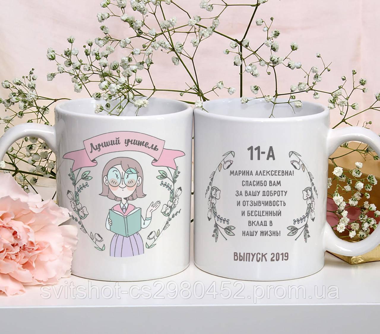 Чашка для лучшего учителя.