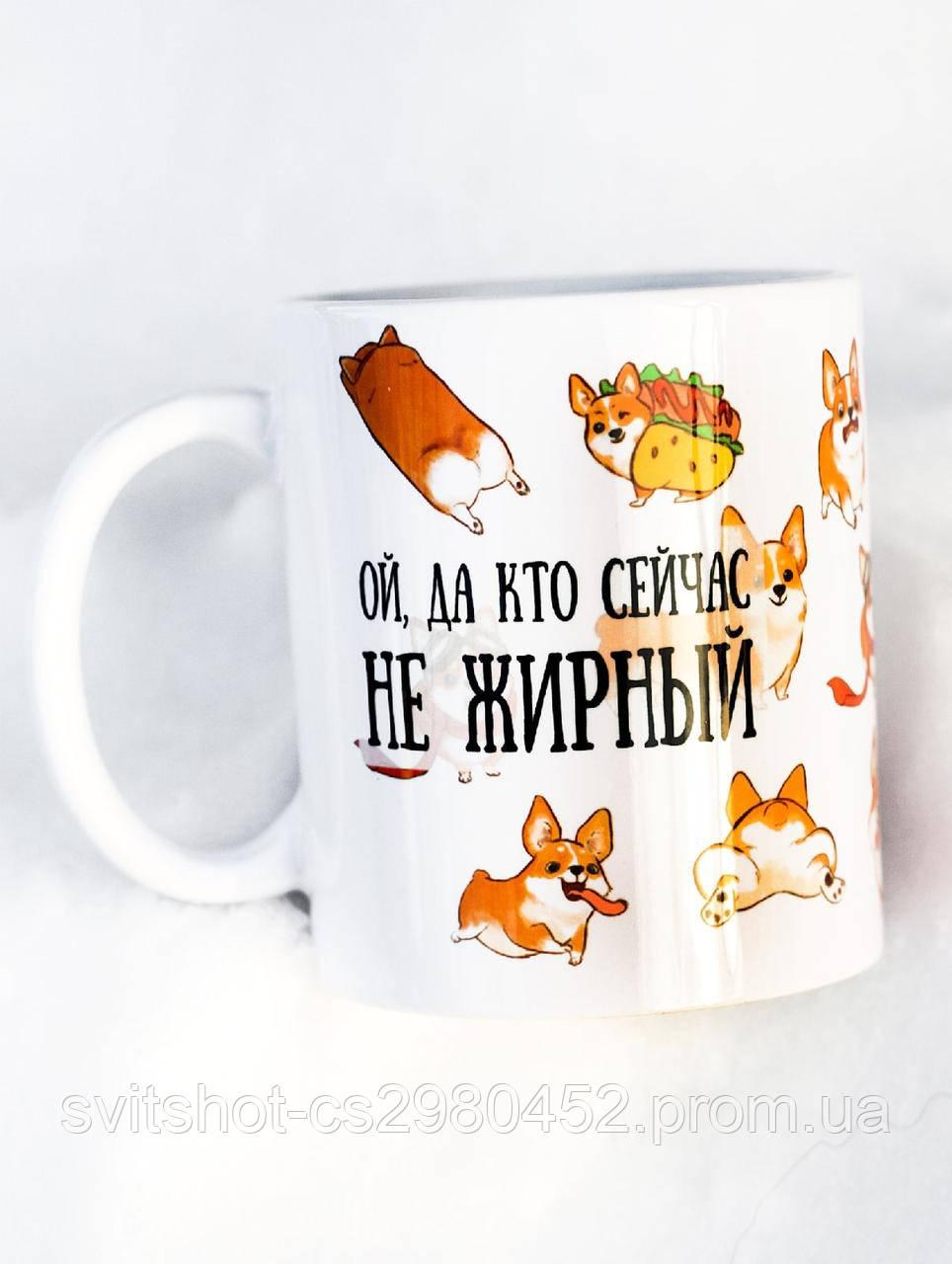 Чашки Oй, да кото сейчас не жирный.