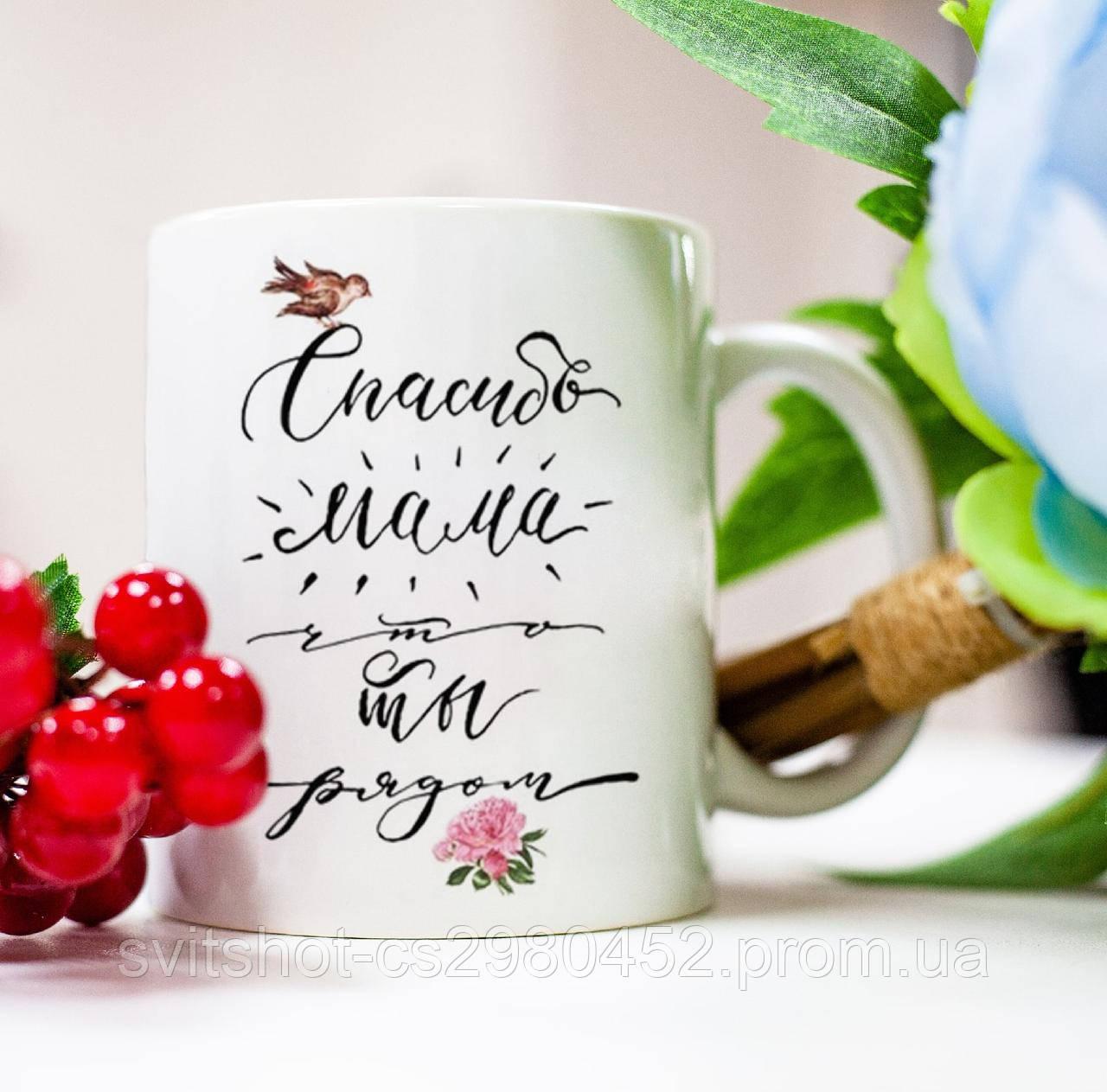 Чашка для Мамы.