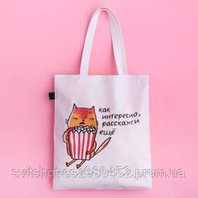 Эко сумка-шоппер с котом .