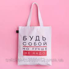 Эко сумка-шоппер  будь собой но лучше не надо.
