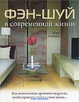 Фен-Шуй в современной жизни, 978-617-588-040-1