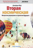 Мур. Вторая космическая : искусство управления и стратегии будущего, 978-5-91657-297-1