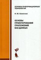 И. Ю. Баженова Основы проектирования приложений баз данных