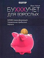 БуХХХучет для взрослых: МСФО-трансформация. Управление прибылью. Налоги, 978-966-180-265-9