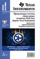 П. П. Редькин Прецизионные системы сбора данных семейства MSC12xx фирмы Texas Instruments (+ CD-ROM)