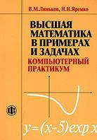В. М. Линьков, Н. Н. Яремко Высшая математика в примерах и задачах. Компьютерный практикум