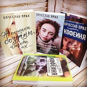 Комплект из 4 книг популярного автора Вячеслава Праха. Мягкий переплет