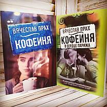 Комплект из 4 книг популярного автора Вячеслава Праха. Мягкий переплет, фото 3
