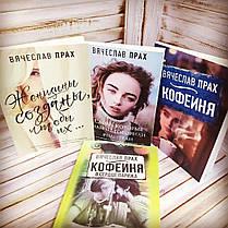 Комплект из 4 книг популярного автора Вячеслава Праха. Мягкий переплет, фото 2