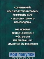 Современный немецко-русский словарь по горному делу и экологии горного производства / Das Moderne De