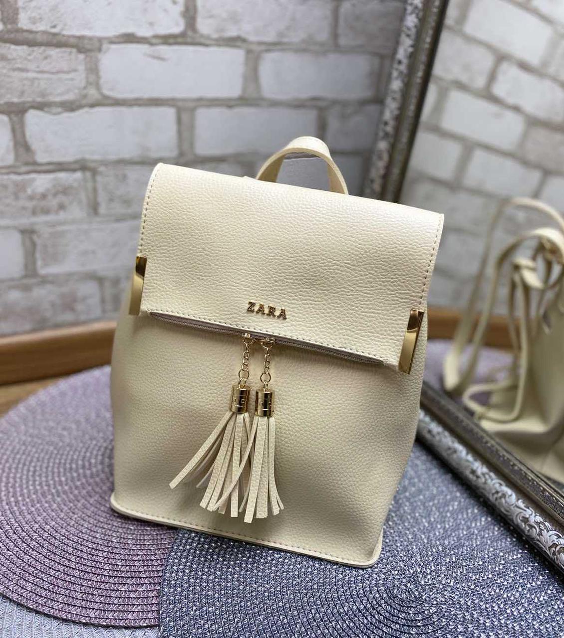 Рюкзак бежевый женский молодежный городской модный брендовый рюкзачок кожзам