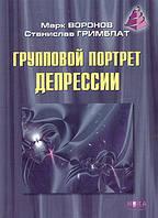 Марк Воронов, Станислав Гримблат Групповой портрет депрессии