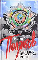 Поляков. Лезгинка на лобном месте, 978-5-17-081861-7