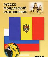 Русско-молдавский разговорник, 978-5-9925-0969-4