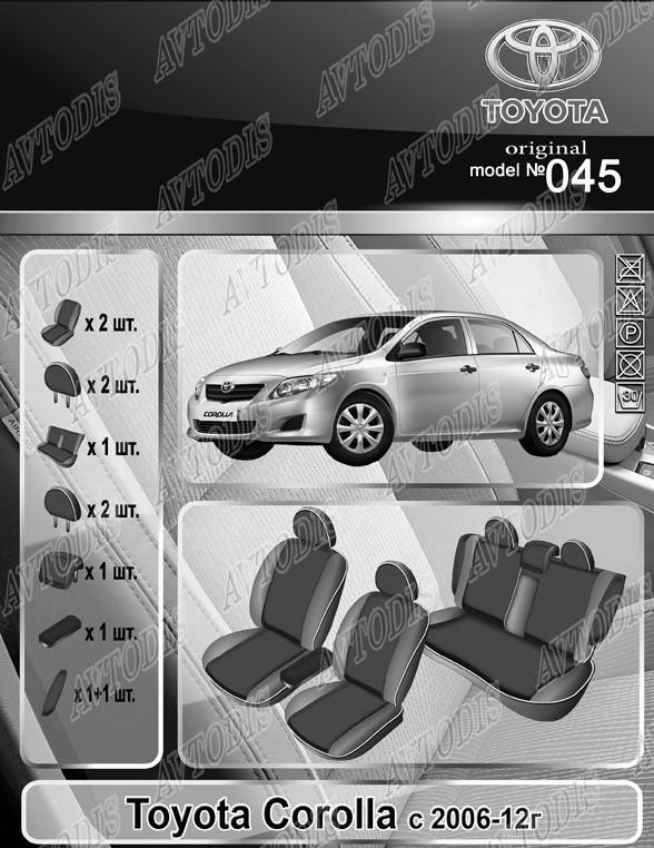 Авточехлы Toyota Corolla 2006-2012 EMC Elegant