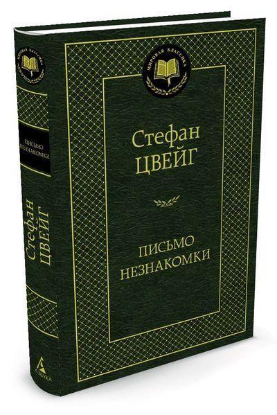 "Стефан Цвейг ""Письмо незнакомки"""