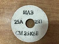 Круг абразивный 25АПП 63х32х20 40 СМ