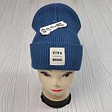 """М 94057. Шапка двойная с отворотом женская, подростковая""""VIVA BRAND"""", разние цвета, размер универсальный, фото 3"""