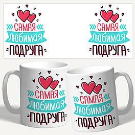 """Чашка с принтом """"Самая любимая подруга"""""""