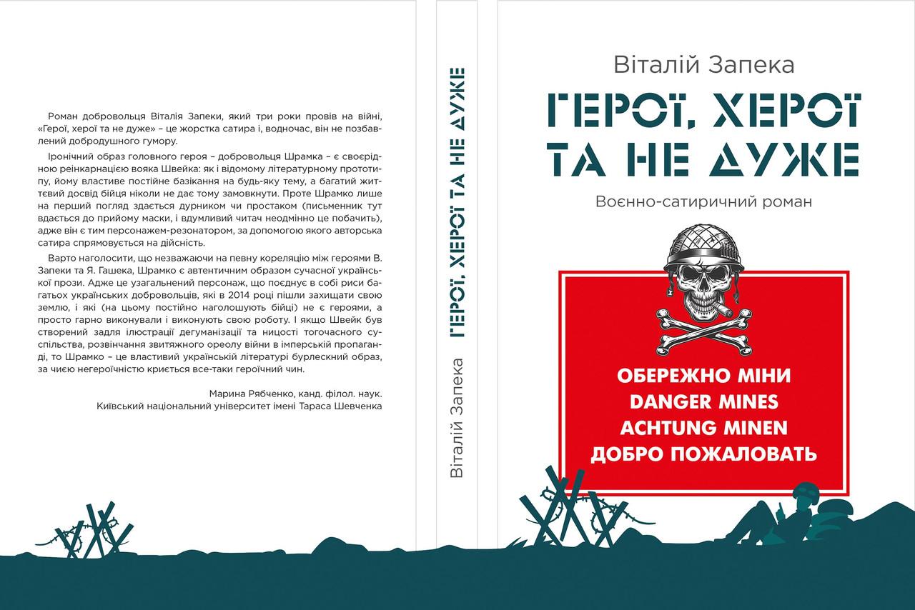 """Віталій Запека """"ГЕРОЇ, ХЕРОЇ ТА НЕ ДУЖЕ"""", воєнно сатиричний роман"""