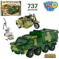 Конструктор KB 011 військова техніка (мотоцикл/бронетранспортер), 737 дет., кор., 54,5-39-8 см.
