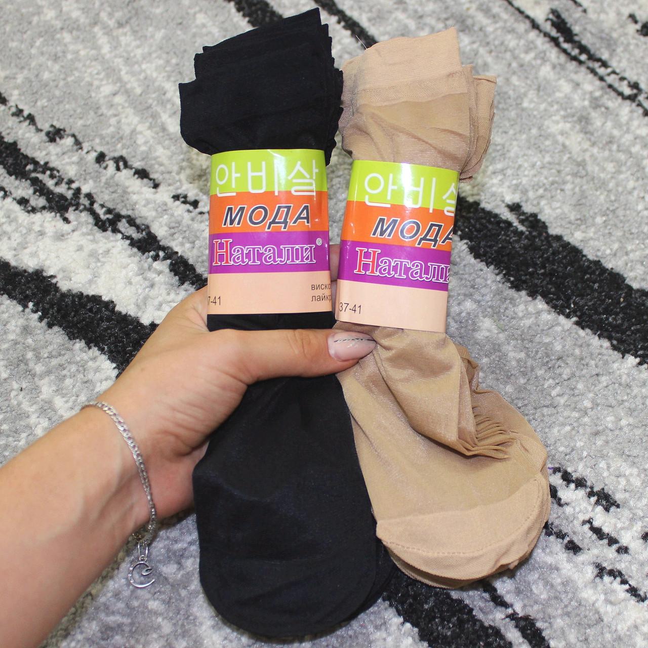 Носочки женские капроновые 208 (уп. 10 пар) цена за упаковку.