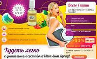 Спрей для похудения Fito Spray Ultra Slim(ультра слим спрей)