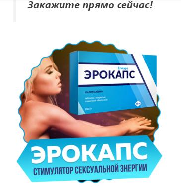 Ппрепарат эрокапс - таблетки для повышения потенции