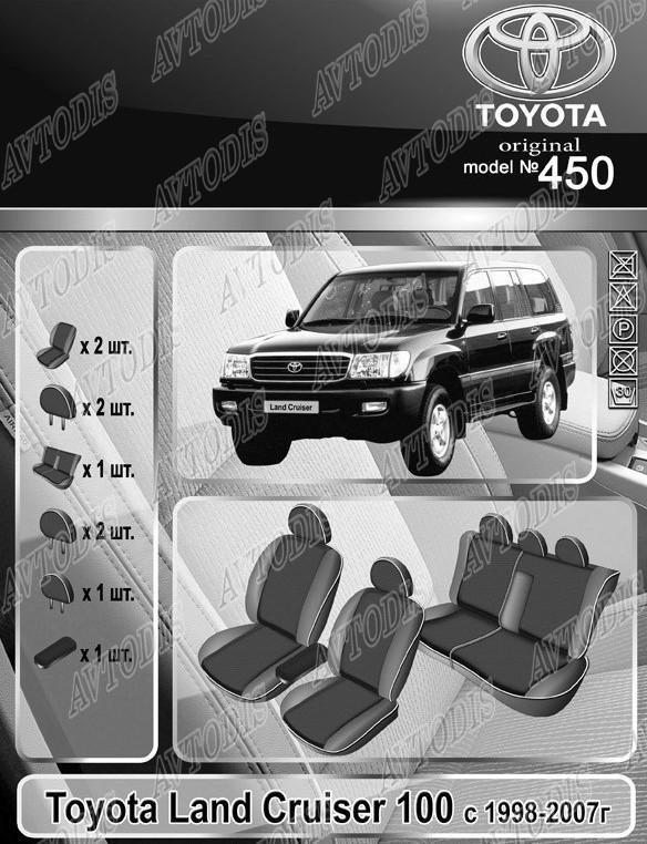 Авточехлы Toyota Land Cruiser 100 1998-2007 EMC Elegant