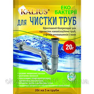 Біопрепарат Kalius для прочищення труб, 20г