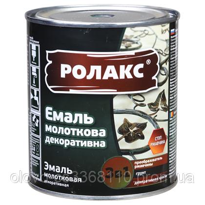 Ролакс Емаль молоткова декоративна чорна (305) 0.75 кг