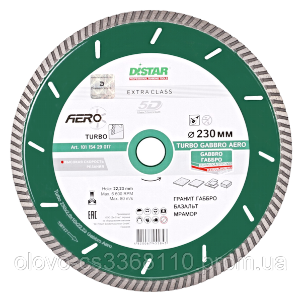Коло алмазне DISTAR Turbo 230x2.6x10x22.23 Gabbro Aero (10115429017)