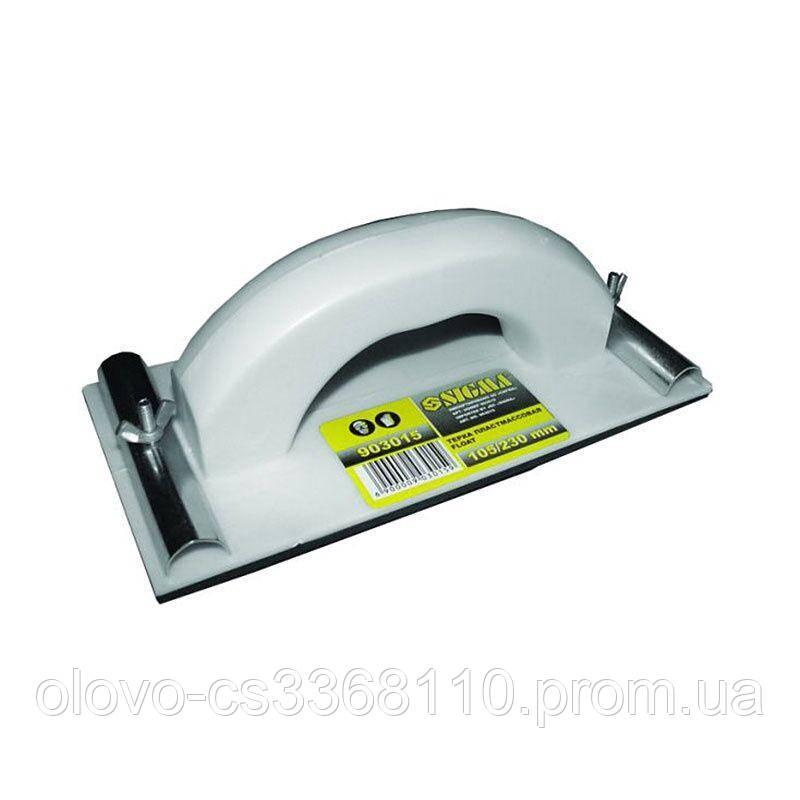 Блок шліфувальний 105х230 мм з пластиковою ручкою (9110031)