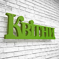 "Слово из пенополистирола ""Квiтни"". Декоративная надпись на стену размером 990х310х45 мм. Декор для фотозоны"