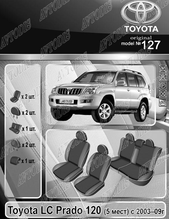 Авточехлы Toyota Land Cruiser Prado 120 2003-2009 (5 мест) EMC Elegant