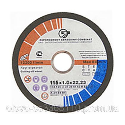 Круг відрізний для металу ЗАК 115х1.0х22.2 41 14А