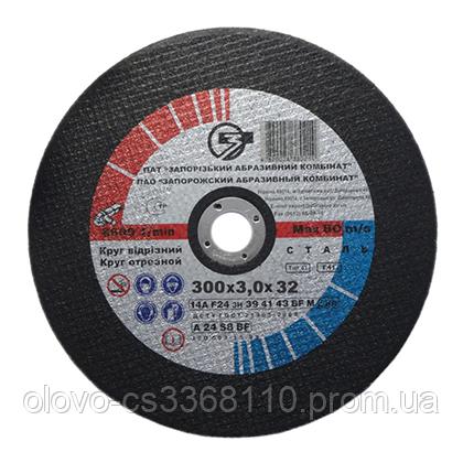 Круг відрізний для металу ЗАК 300х3.0х32 41 14А