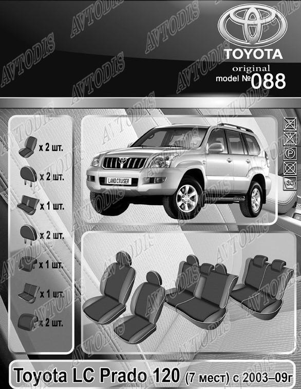 Авточехлы Toyota Land Cruiser Prado 120 2003-2009 (7 мест) EMC Elegant