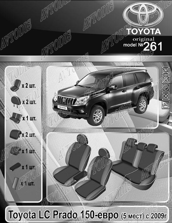 Авточехлы Toyota Land Сruiser Prado 150 2009- (Европеец) (5 мест) EMC Elegant