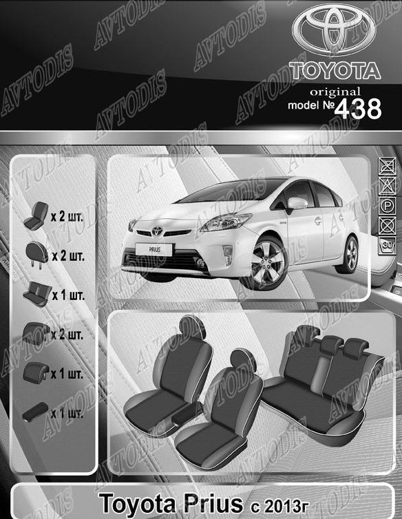 Авточехлы Toyota Prius 2013- EMC Elegant