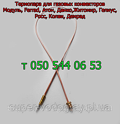 Термопара для газового конвектора