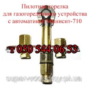 Пилотная горелка к автоматике МиниСит-710